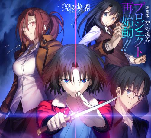 Інтерв'ю з Насу Кіноко щодо екранізації Kara no Kyoukai