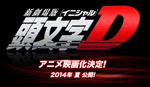 «Shin Gekijō-ban Initial D» («New Initial D the Movie»)
