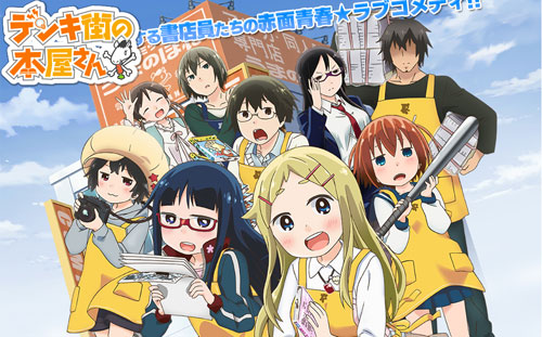 «Denki-Gai no Honya-san» («Electric Town Bookstore Worker»)